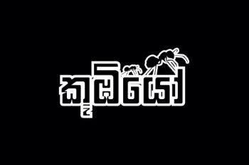 46d43e koombiyo logo