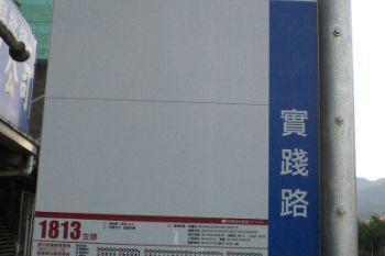 3a1de5 800px kkmt shijian road stop board 20130119 rear