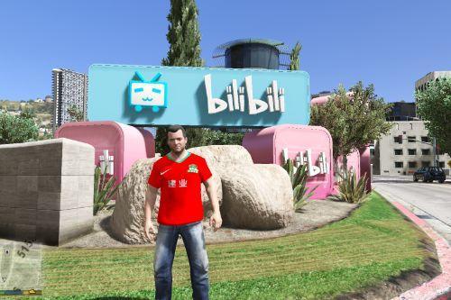Bilibili headquarters in Los Santos  哔哩哔哩驻洛圣都总部