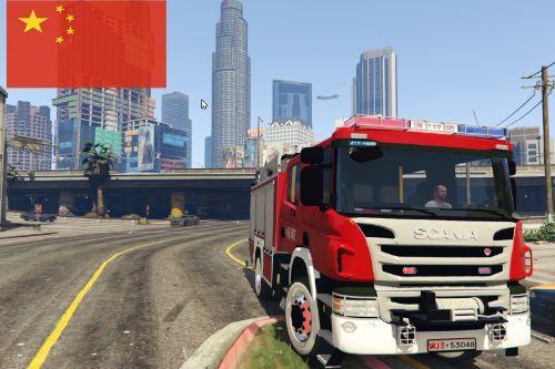 Chinese Scania Firetruck (中国消防车)