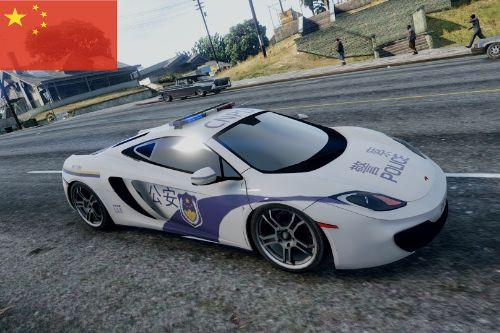Chinese McLaren Police