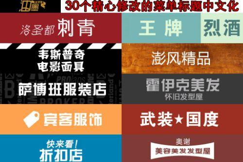 Chinese menu titles for GTA5/GTA V遊戲菜單標題中文化補丁 3.0Final