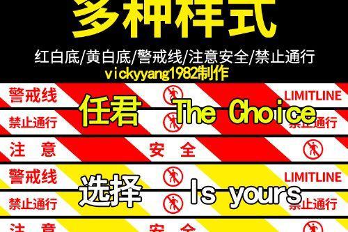 中国警戒线  Chinese police tape