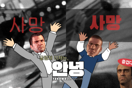 Farewell! Gulim Font!(For Korean)