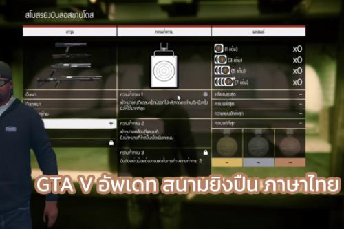GTA V Mods Thai language