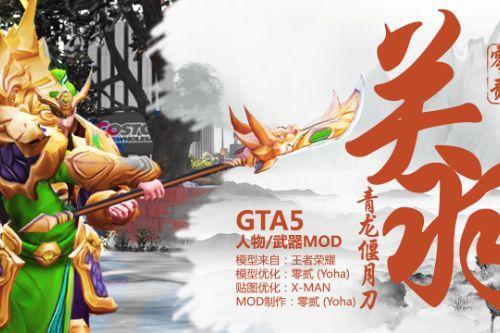 [Honor of Kings]Guan Yu-王者荣耀关羽人物