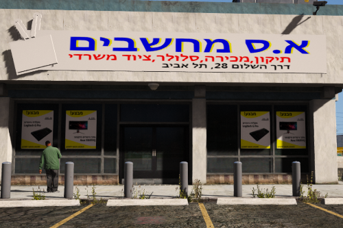 Israel Store   NON-MLO   FiveM & SP  