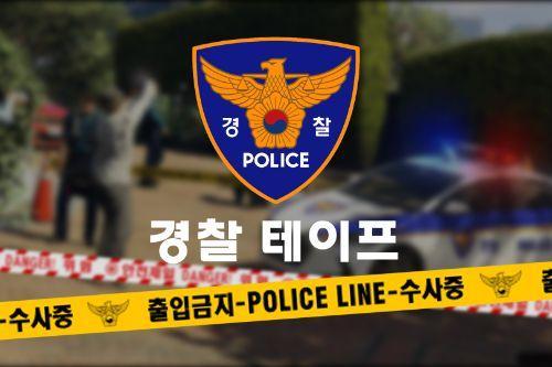 KNP Tape Texture 한국 경찰 테이프