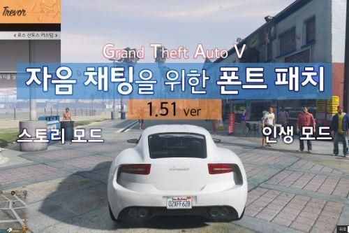 Korean Font mode for consonant Chat | All Language Support