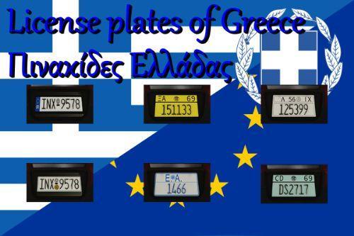 License Plates of Greece / Πινακίδες Ελλάδας