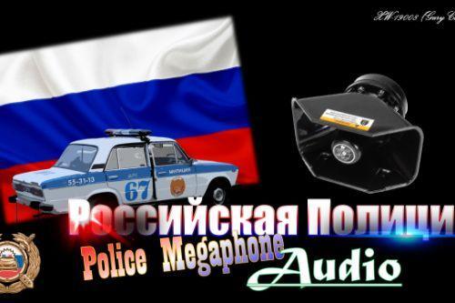 Russia Megaphone Audio