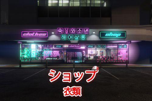 [MLO] Little Seoul Clothes Shop [Add-On SP / FiveM / ALT V]