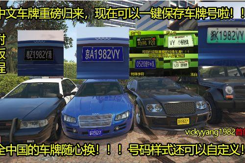 Writable Chinese license plates [Add-On]