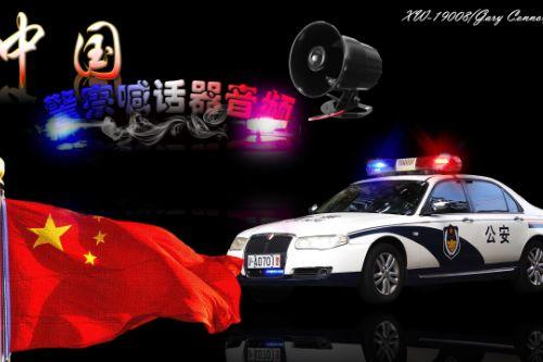 中国大陆 PoliceMegaphoneAudio