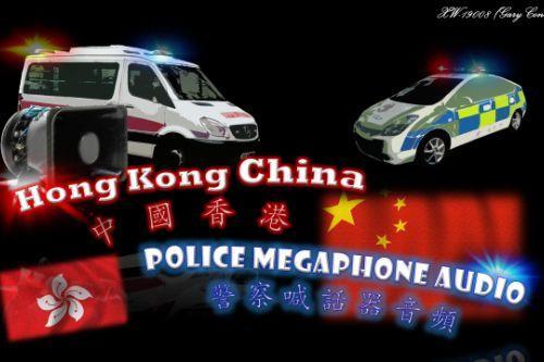中國香港 PoliceMegaphoneAudio