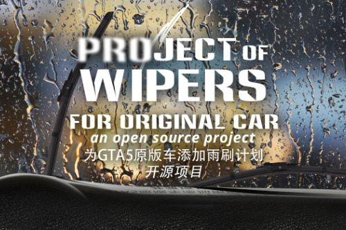 Project: Wipers for Original Vehicles [Add-On/Replace | Wipers]