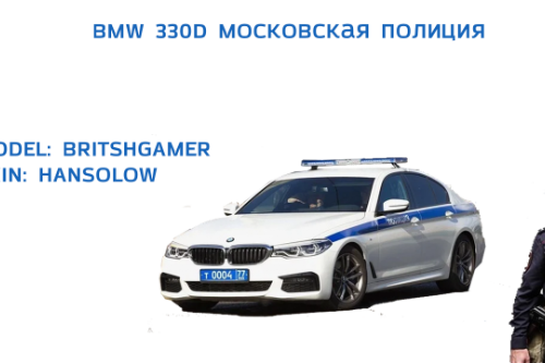 2017 BMW 330d Russian Police