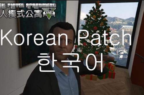 싱글 플레이어 아파트 모드 한국어 패치/Single Player Apartment Korean Patch