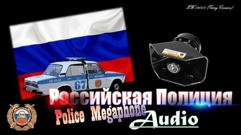 F5fbbc РоссийскаяПолицияmegaphoneaudio
