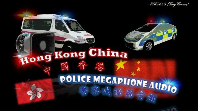 A1100c hongkongpolicemegaphone