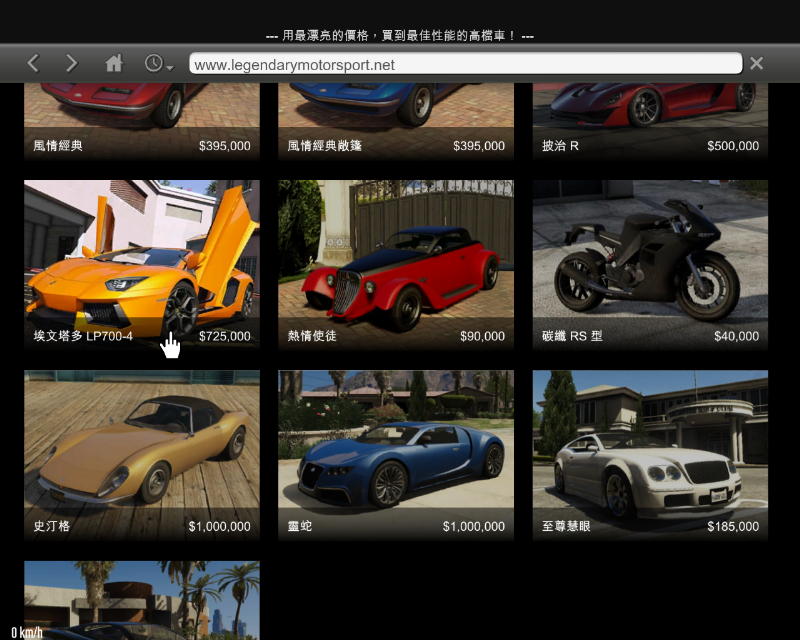 Real Cars For Legendary Motorsport Website Gta5 Mods Com