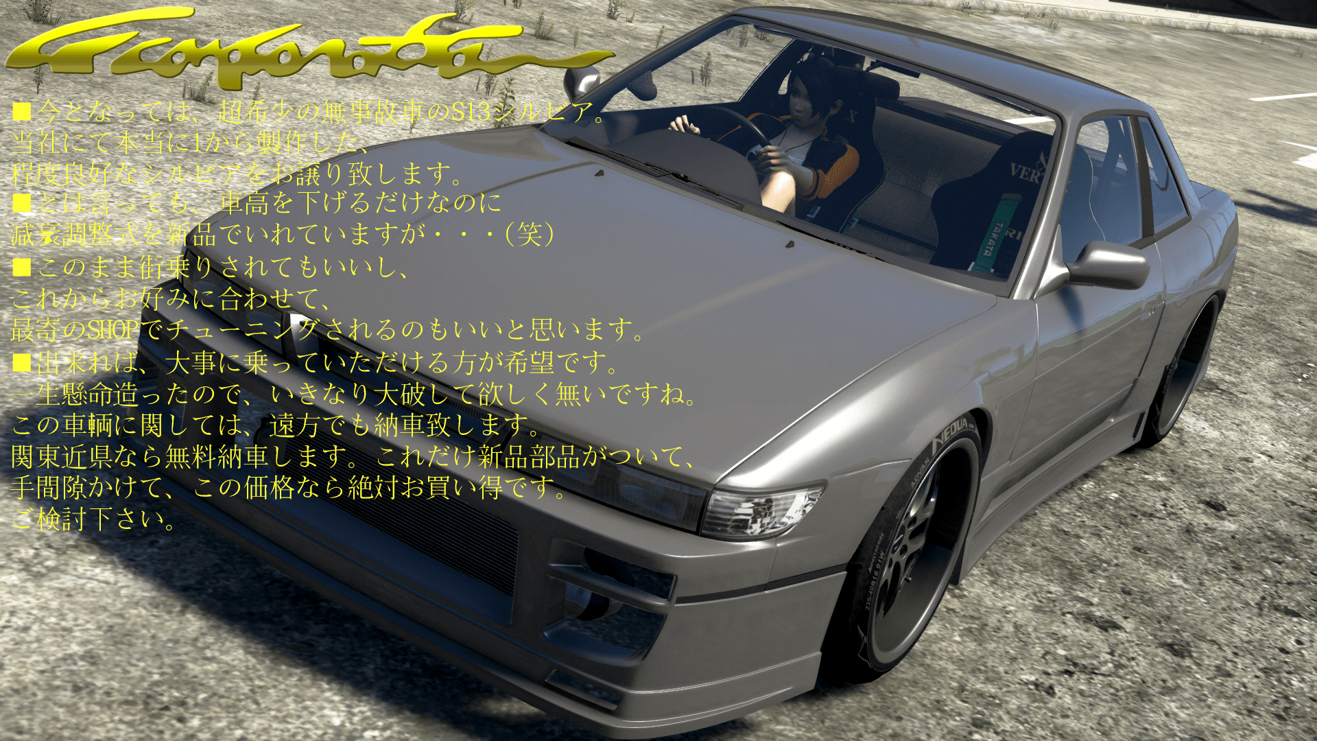1989-1992 Nissan Silvia S13 [Add-On / 250+ Tuning / RHD